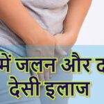 Causes of Urine Infection