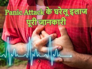 Panic Attack के घरेलू इलाज