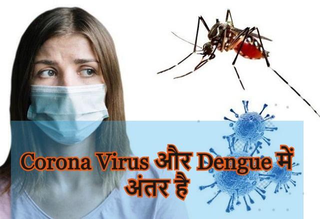 Corona Virus और Dengue में अंतर है