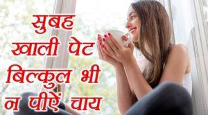 खाली पेट चाय पीने के नुकसान