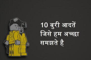 10 बुरी आदतें