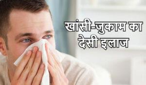खांसी-जुकाम का देसी इलाज क्या है