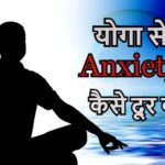 Yoga से Anxiety कैसे दूर करें