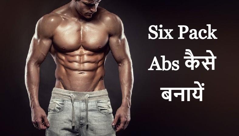 Six Pack Abs कैसे बनायें