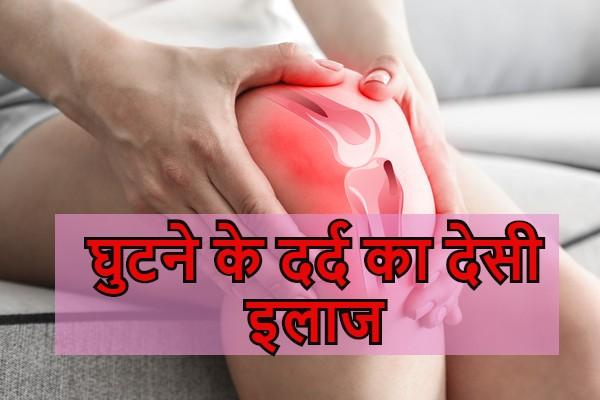 घुटने के दर्द का देसी इलाज