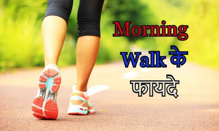 Morning Walk के फायदे
