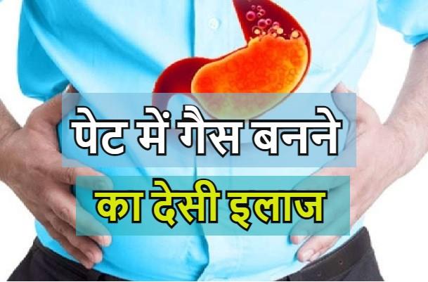 पेट में गैस बनने का देसी इलाज