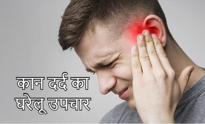 कान दर्द का घरेलू उपचार