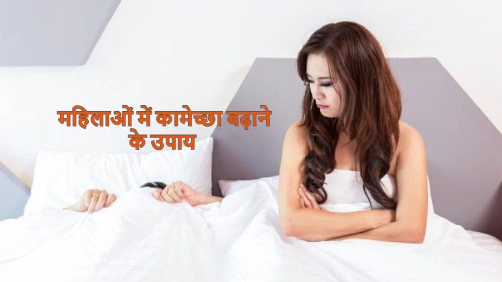 महिलाओं में कामेच्छा बढ़ाने के उपाय