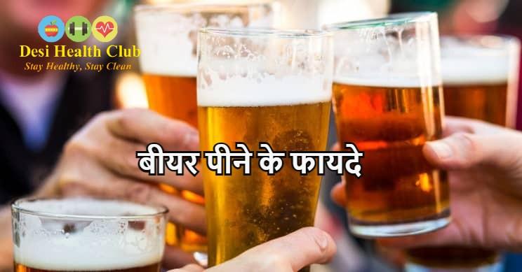 बीयर पीने के फायदे
