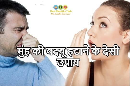 मुंह की बदबू हटाने के देसी उपाय