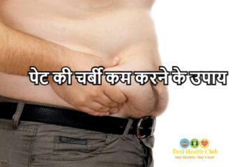 पेट की चर्बी कम करने के उपाय