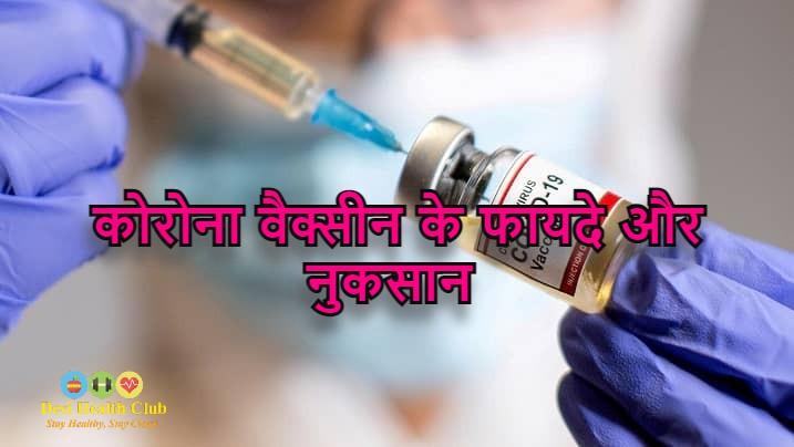 कोरोना वैक्सीन के फायदे और नुकसान