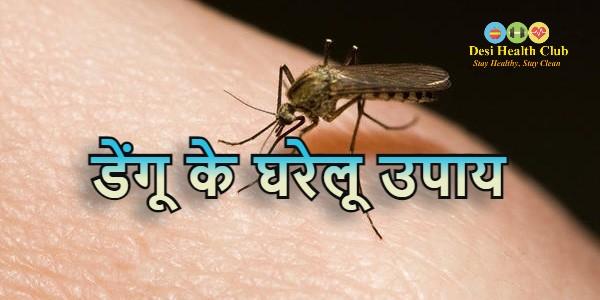 डेंगू के घरेलू उपाय