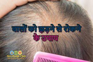 बालों को झड़ने से रोकने के उपाय