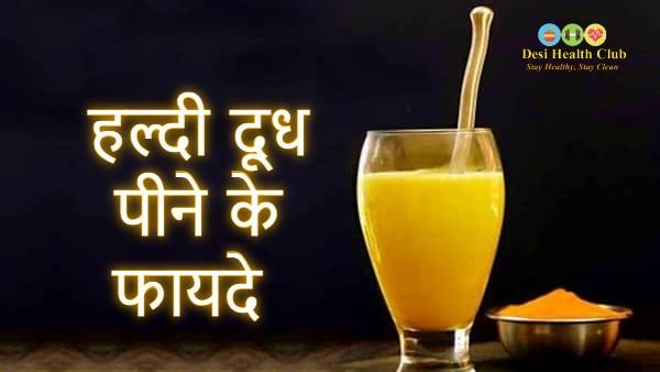 हल्दी दूध पीने के फायदे