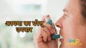 अस्थमा का घरेलू उपचार