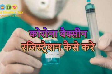 कोरोना वैक्सीन रजिस्ट्रेशन कैसे करे