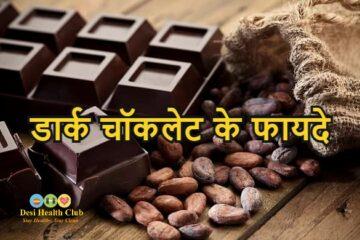 डार्क चॉकलेट के फायदे