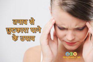 तनाव से छुटकारा पाने के उपाय