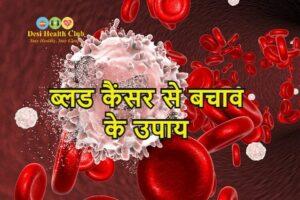 ब्लड कैंसर से बचाव के उपाय