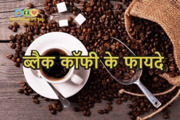 ब्लैक कॉफी के फायदे