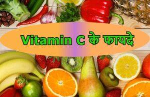 विटामिन-सी के फायदे