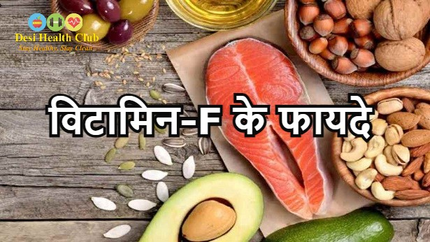 विटामिन-F के फायदे