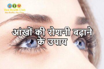 आंखों की रोशनी बढ़ाने के उपाय