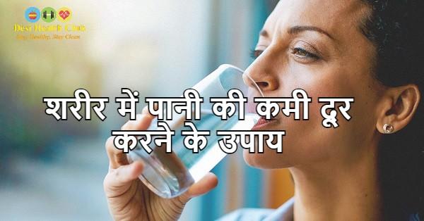 शरीर में पानी की कमी दूर करने के उपाय