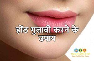 होंठ गुलाबी करने के उपाय