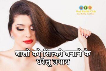 बालों को सिल्की बनाने के घरेलू उपाय