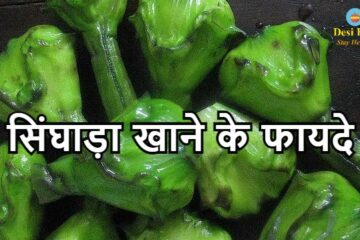 सिंघाड़ा खाने के फायदे